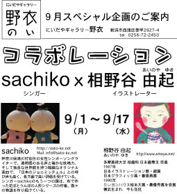 0809sachiko-01[1].jpg